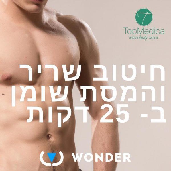 הצרת היקפים WONDER 2