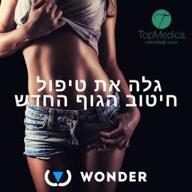 מכשיר הצרת היקפים WONDER